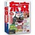 东京旅游全攻略
