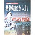 希特勒的女人們