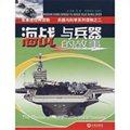 海战与兵器的故事