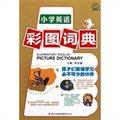 小学英语彩图词典