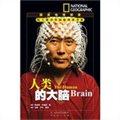 人类的大脑