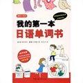 我的第一本日语单词书