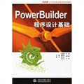 PowerBuilder程序设计基础