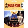 中国风景名胜快读