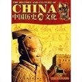 中国历史与文化