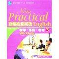 新编实用英语学学练练考考3
