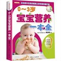 0-3岁宝宝营养一本全