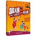 篮球入门技巧一月通