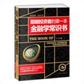 聰明投資者的第一本金融學常識書