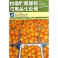 柑橘贮藏保鲜与商品化处理
