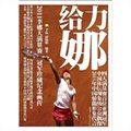 2011李娜大满贯赛冠军珍藏纪念画传