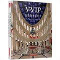 VVIP高端会所设计2