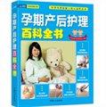 孕期产后护理百科全书