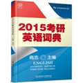 2015考研英语词典