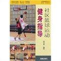 社区篮球运动健身指导