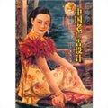 中国老广告设计