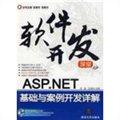 ASP.NET基础与案例开发详解