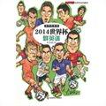 2014世界杯群英谱