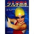 少儿学游泳