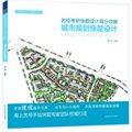 城市规划快题设计