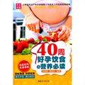 40周好孕饮食与营养必读