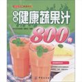 健康蔬果汁800例