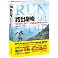 跑出巅峰:马拉松的人生哲学,让你撑过那些艰难的时刻