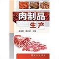 肉制品生产