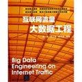 互联网流量大数据工程