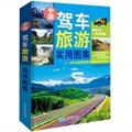 中国驾车旅游实用图集