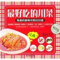最好吃的川菜