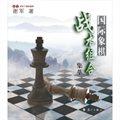 国际象棋战术组合集萃