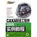 CAXA制造工程师2008实例教程