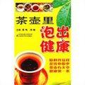 茶壶里泡出健康