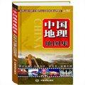2012中国地理地图集