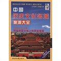 中国历史文化名城旅游大全