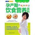 孕产期饮食营养百科