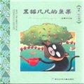 黑猫几凡的鱼果