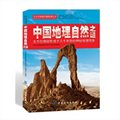 中国地理自然之谜