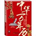 中华万年历实用民俗百科知识