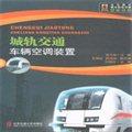 城轨交通车辆空调装置