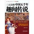 三天读懂中国五千年趣闻传说