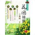 花团锦簇小庭院