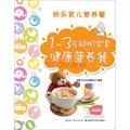 1-3岁聪明宝宝健康营养餐