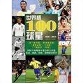 世界杯100球星1930-2014