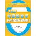 2013金榜考研教育学历年真题权威解析