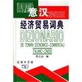 意汉经济贸易词典