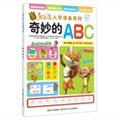 奇妙的ABC