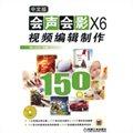 中文版会声会影X6视频编辑制作150例