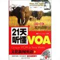 21天听懂VOA文化新闻英语